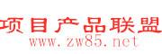 项目产品联盟网 氧化锌 硫酸锌 氯化锌 碳酸锌 水玻璃 硫酸铜 硫酸镁 硫酸钡 锌锭 铅锭
